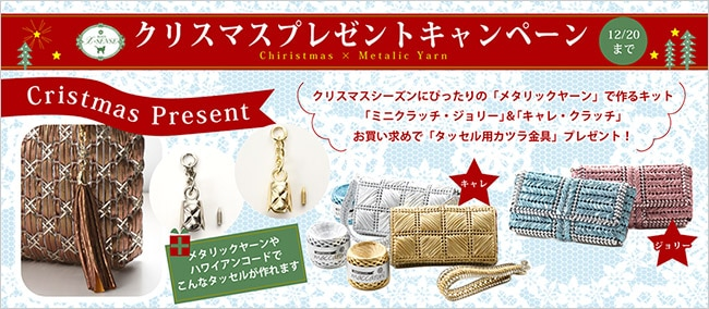 【メタリックヤーンのクリスマスキャンペーン】 クラッチバッグキット「ジョリー」&「キャレ」お買い求めで「タッセル金具」プレゼント!