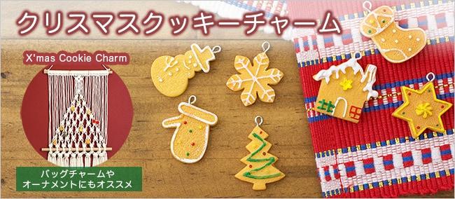 こんがりクッキーにアイシング風♪ オーナメントにもなる「クリスマスクッキーチャーム」入荷!