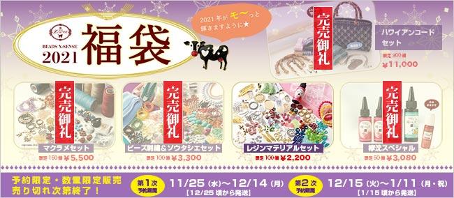 ビーズX-SENSE「2021福袋」予約受付スタート!今年は4つのジャンル+スペシャル1種♪