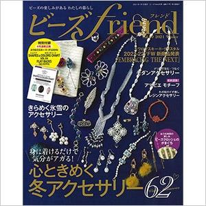 注目の「くみひも」も!ビーズfriend vol.69 2021冬号発売!