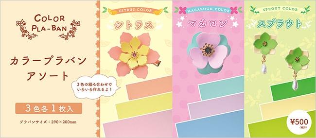 カラープラバンアソート「きれい色」のシリーズ3種入荷!