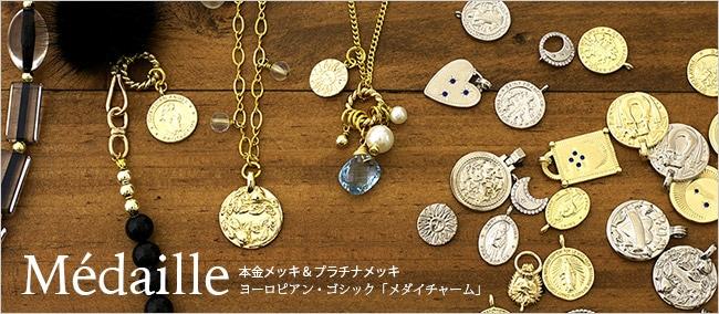 本金&プラチナメッキ♪ ヨーロピアン・ゴシックな「メダイチャーム」全22種一緒発売!