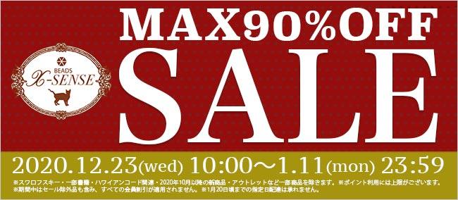 【予告】MAX90%OFFのウィンターセール 2020.12.23(wed)10:00〜1.11(mon) 23:59