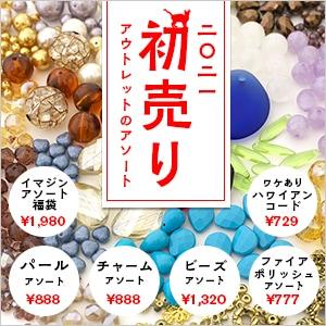 ビーズ刺繍のイマジンアソート
