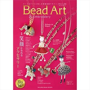 Beads Art vol.36 2021冬号発売!