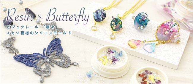 ビジュクレールの春の新作「蝶々」と レース模様のシリコンモールド発売!