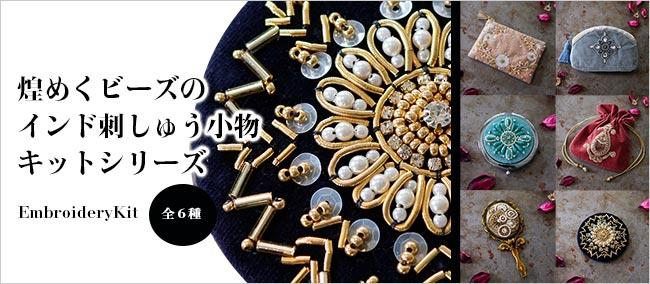 煌めくビーズのインド刺しゅう小物キット