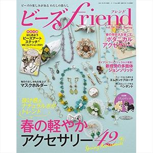 ビーズfriend vol.70(2021年春号)