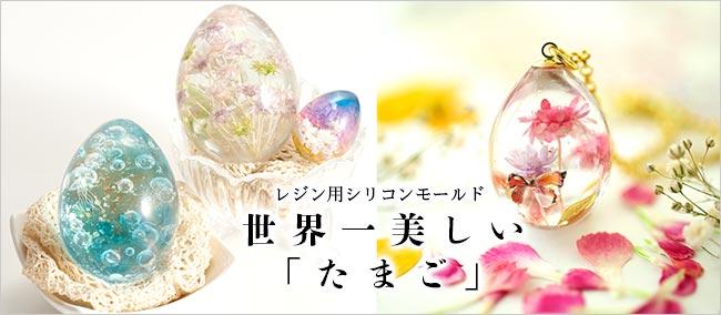 「世界一美しいたまご」のシリコンモールド発売!