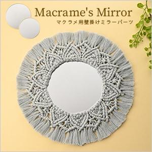 *プチっとイッピン*マクラメインテリア用の鏡パーツ