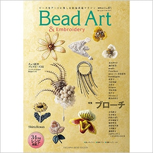 Bead Art vol.37 春号2021