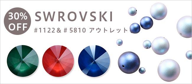 【在庫限りOUTLET】スワロフスキー#1122リボリ&#5810パールがすべて30%OFFに!