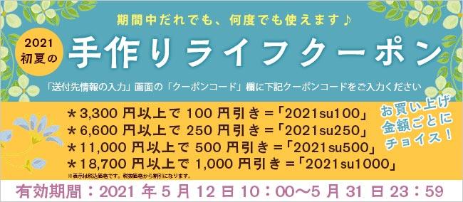 5/31までのお得なキャンペーン♪2021初夏の「手作りライフクーポン」で割引スタート!