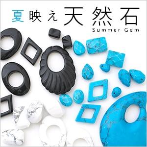 夏映え天然石