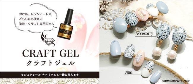 付け爪、レジンアートのどちらにも使える塗装・クラフト専用ジェル「クラフトジェル」シリーズ