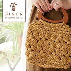 BINON-ビノン-<br>         マクラメキットとマテリアル