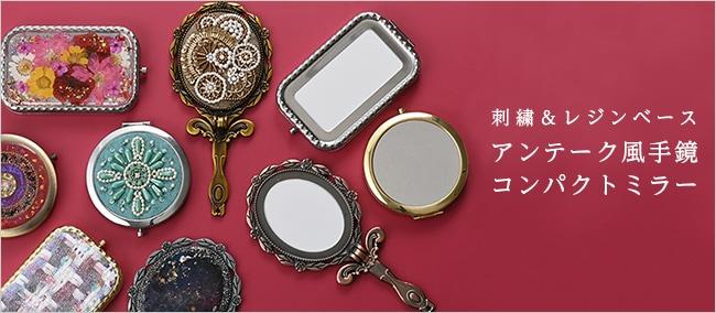 レジンと刺繍、どちらにも使える「ベース」 アンティーク風手鏡とコンパクトミラー入荷