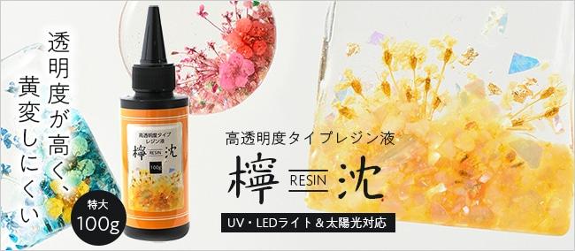 高透明度レジン液「檸沈-RESIN-」に100g入が仲間入り♪ 通常5,280円相当が、期間限定1,870円です