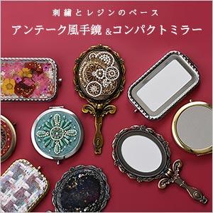 レジンと刺繍、どちらにも使える鏡のベース