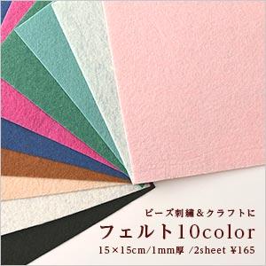 ビーズ刺繍やクラフトに フェルト新色10color