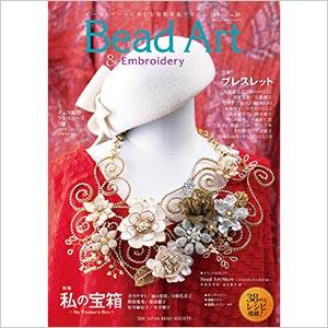Bead Art vol.38 夏号2021