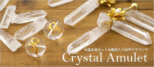 彫刻天然石 水晶梵字・神獣&涼しげな氷柱水晶