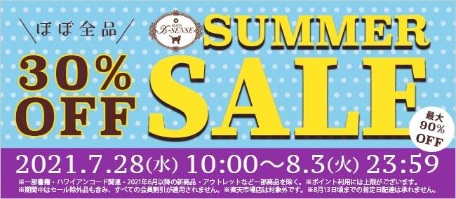 7月28日(水)10:00から「サマーセール」がスタート ほぼ全品30%OFF・最大90%OFF!