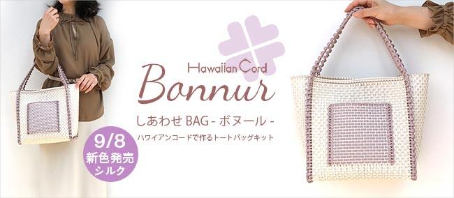 ハワイアンコードで作るトートバッグKIT「ボヌール」