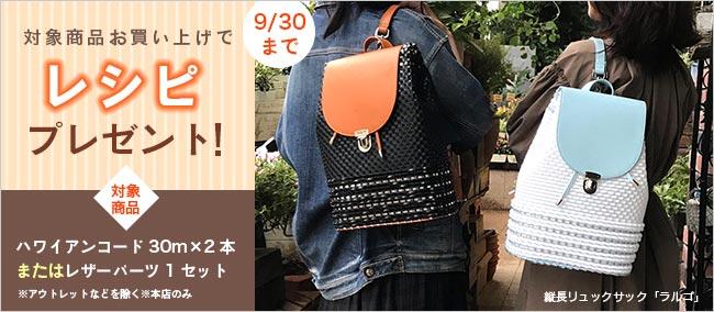 【レシピプレゼントキャンペーン】9/30(木)まで、対象商品お買い上げで「リュックサックのレシピ」をプレゼント!