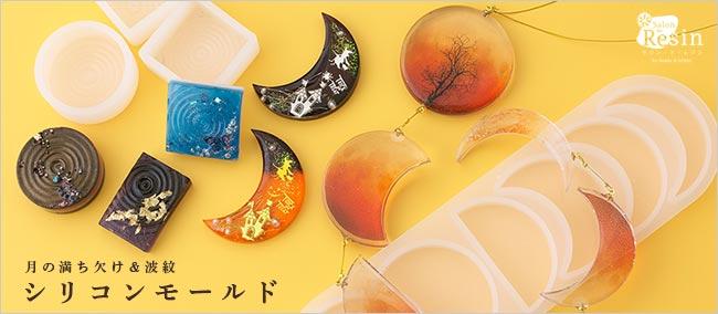 Salon de Resin「月の満ち欠け」「波紋」のシリコンモールド