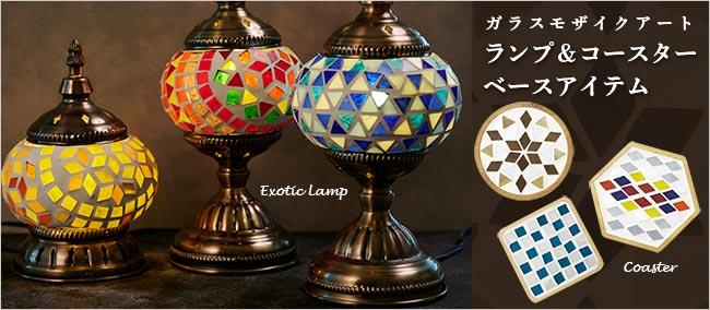 エキゾチックな「ランプ」&気軽に作れる「コースター」 モザイクアート用のベース入荷!