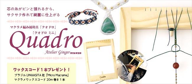 マクラメをおしゃれに快適にしてくれる「Quadro-クオドロ-」 価格を見直しました!&ワックスコード20m巻1本付き!