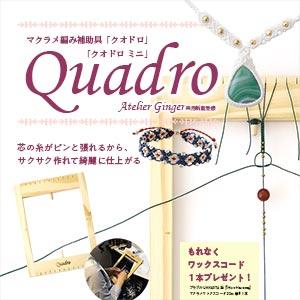 マクラメ編み補助機「Quadro-クオドロ-」 コード1本付き・2サイズ発売