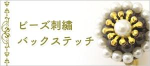 ビーズ刺繡 バックステッチ