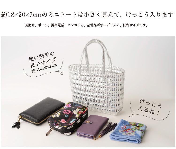 約18×20×7cmのミニトートは小さく見えて、けっこう入ります。長財布、ポーチ、携帯電話、ハンカチと、必需品がすっぽり入る、便利サイズです。