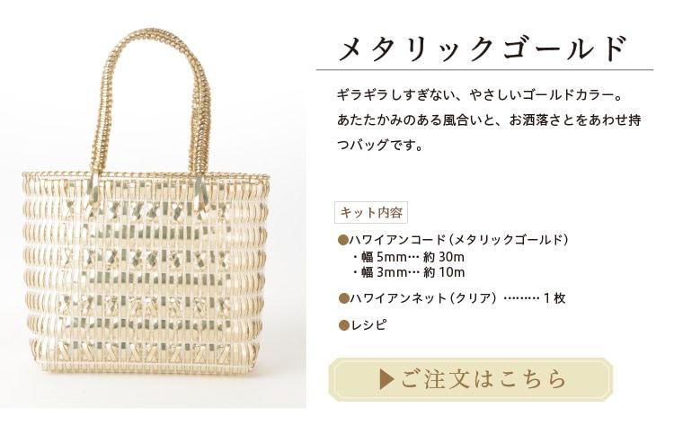 メタリックゴールドギラギラしすぎない、やさしいゴールドカラー。あたたかみのある風合いと、お洒落さとをあわせ持つバッグです。