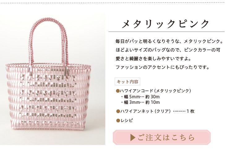 毎日がパッと明るくなりそうな、メタリックピンク。ほどよいサイズのバッグなので、ピンクカラーの可愛さと綺麗さを楽しみやすいですよ。ファッションのアクセントにもぴったりです。