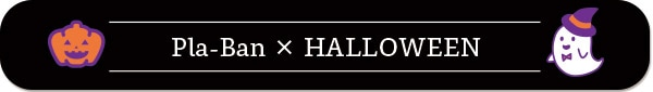 Pla-Ban × HALLOWEEN