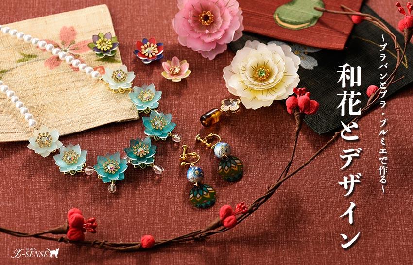 プラバンとプラ・プルミエで作る和花とデザイン