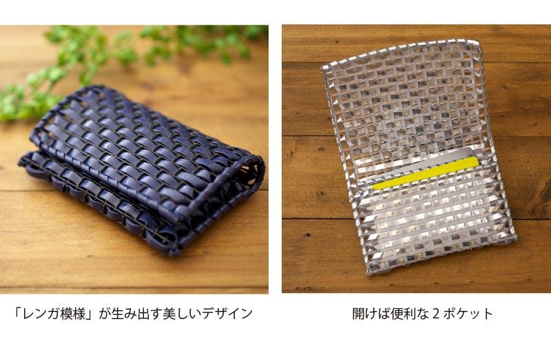 「レンガ模様」が生み出す美しいデザイン、開けば便利な2ポケット