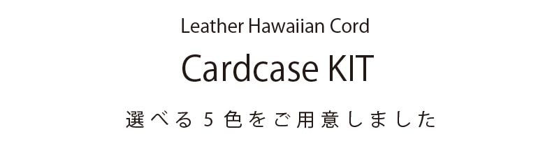 レザー調ハワイアンコード カードケースキット 選べる5色をご用意しました