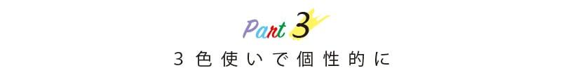Part3 3色使いで個性的に