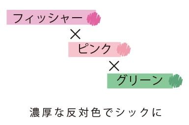 フィッシャー×ピンク×グリーン 濃厚な反対色でシックに
