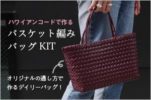 ハワイアンコードで作るバスケット編みバッグ