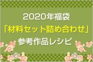 2020年福袋「材料セット詰め合わせ」参考作品レシピ