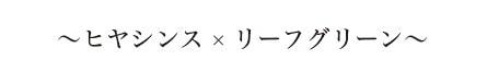 No.1 連続模様のレーシーブレスレット〜ヒヤシンス×リーフグリーン〜