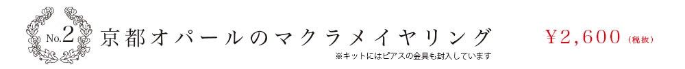 京都オパールのマクラメイヤリング \2,600(税抜)