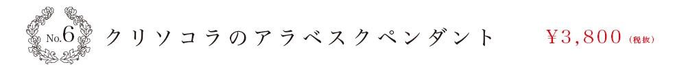 No.6 クリソコラのアラベスクペンダント \3,800(税抜)
