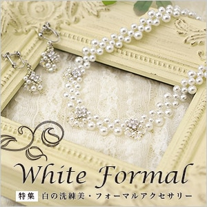 White Formal 白の洗練美・フォーマルアクセサリー特集