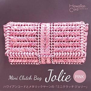ハワイアンコードとメタリックヤーンの 「ミニクラッチJolie」キット 〜ピンク〜